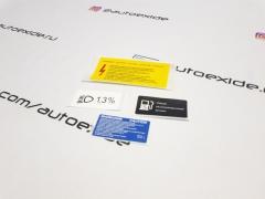 Наклейки и шилдики в интернет-магазине Autoexide